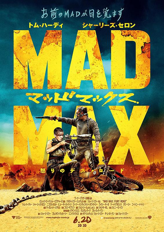 マッド・マックス 怒りのデス・ロード