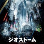 【IMAX3D】ジオストーム