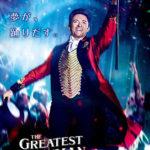 【IMAX】グレイテスト・ショーマン