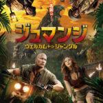 【IMAX3D】ジュマンジ/ウェルカム・トゥ・ジャングル